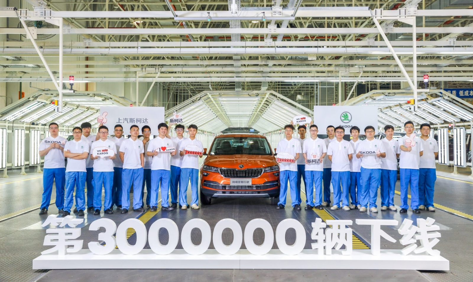 001-production-milestone-skoda-auto-manufactures-three-millionth-car-in-china-1920x1144